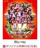 【楽天ブックス限定先着特典】LIVE BEYOOOOOND1St(クリアファイル)【Blu-ray】