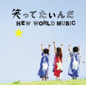 笑ってたいんだ/NEW WORLD MUSIC [ いきものがかり ]