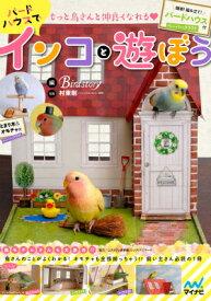バードハウスでインコと遊ぼう もっと鳥さんと仲良くなれる