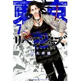 東京卍リベンジャーズ(7) (少年マガジンKC)