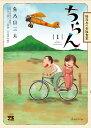 ちらん(1) 特攻兵の幸福食堂 (ヤングチャンピオンコミックス) [ 魚乃目三太 ]