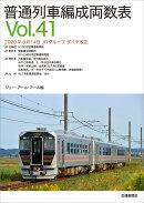 普通列車編成両数表vol.41