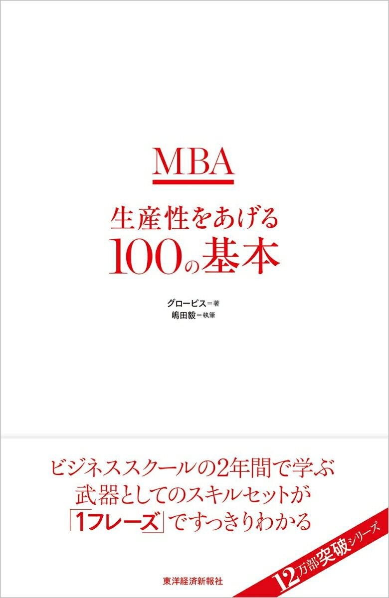 MBA生産性をあげる100の基本 [ グロービス ]
