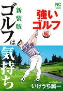 新装版 ゴルフは気持ち 強いゴルフ 編