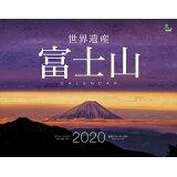 世界遺産富士山カレンダー(2020) ([カレンダー])