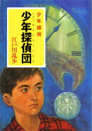 江戸川乱歩・少年探偵シリーズ(2) 少年探偵団