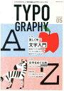 タイポグラフィ(ISSUE 05(2014)) 文字を楽しむデザインジャーナル 特集:楽しく学ぶ文字入門 [ グラフィック社 ]