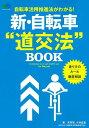 """新・自転車""""道交法""""BOOK 自転車活用推進法がわかる! (エイムック)"""