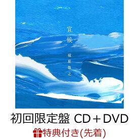 【先着特典】宜候 (初回限定盤 CD+DVD)(クリアファイル(A5サイズ)) [ 槇原敬之 ]