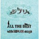ジブリ ALL THE BEST with BGM 33 songs