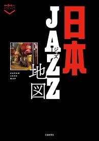 日本ジャズ地図 (散歩の達人POCKET)