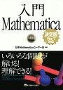 入門Mathematica 決定版 [ 日本Mathematicaユーザー会 ]