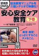 研修用DVD安心安全ケア教育(下巻)