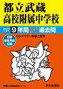 都立武蔵高校附属中学校(2020年度用) 9年間スーパー過去問 (声教の中学過去問シリーズ)