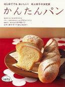 【バーゲン本】かんたんパンーはじめてでもおいしい!村上祥子の決定版