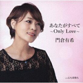 あなたがすべて〜Only Love〜 [ 門倉有希 ]