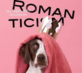 ロマンチシズム (初回限定盤 CD+DVD) [ Mrs.GREEN APPLE ]