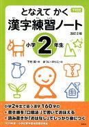 【予約】となえて かく 漢字練習ノート 小学2年生 改訂2版