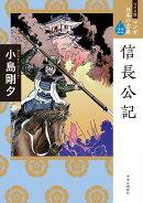 ワイド版 マンガ日本の古典22 信長公記
