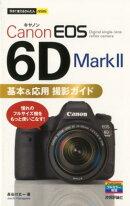 Canon EOS 6D Mark2基本&応用撮影ガイド
