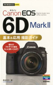 Canon EOS 6D Mark2基本&応用撮影ガイド (今すぐ使えるかんたんmini) [ 長谷川丈一 ]