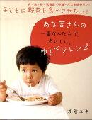 子どもに野菜を食べさせたい!あな吉さんの一番かんたんで、おいしい、ゆるベジレシピ