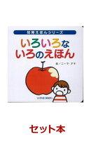 【バーゲン本】知育絵本全11冊セット