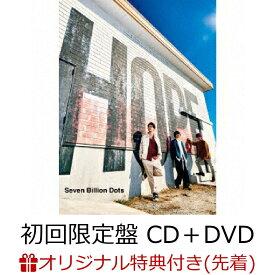 【楽天ブックス限定先着特典】HOPE (初回限定盤 CD+DVD)(オリジナル缶バッジ) [ Seven Billion Dots ]