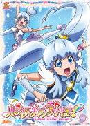 ハピネスチャージプリキュア! Vol.9
