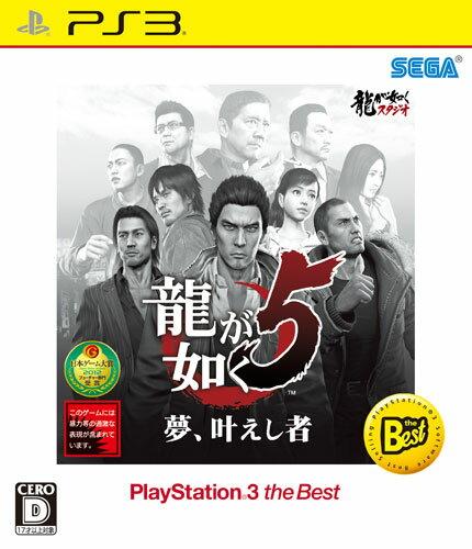 龍が如く5 夢、叶えし者 PlayStation3 the Best