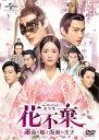 花不棄<カフキ>-運命の姫と仮面の王子ー DVD-SET1 [ アリエル・リン[林依晨] ]