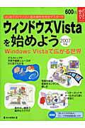 ウィンドウズVistaを始めよう(2007年版)