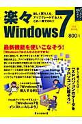 楽々Windows 7
