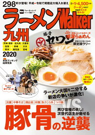 ラーメンWalker九州2020 ラーメンウォーカームック
