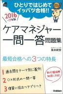 ケアマネジャー一問一答問題集(〔2016-17年版〕)