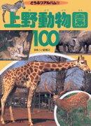 上野動物園100