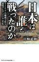 日本は誰と戦ったのか[新書版] コミンテルンの秘密工作を追及するアメリカ (ワニブックスPLUS新書) [ 江崎道朗 ]