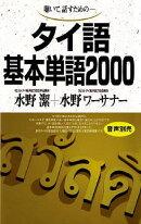 タイ語基本単語2000