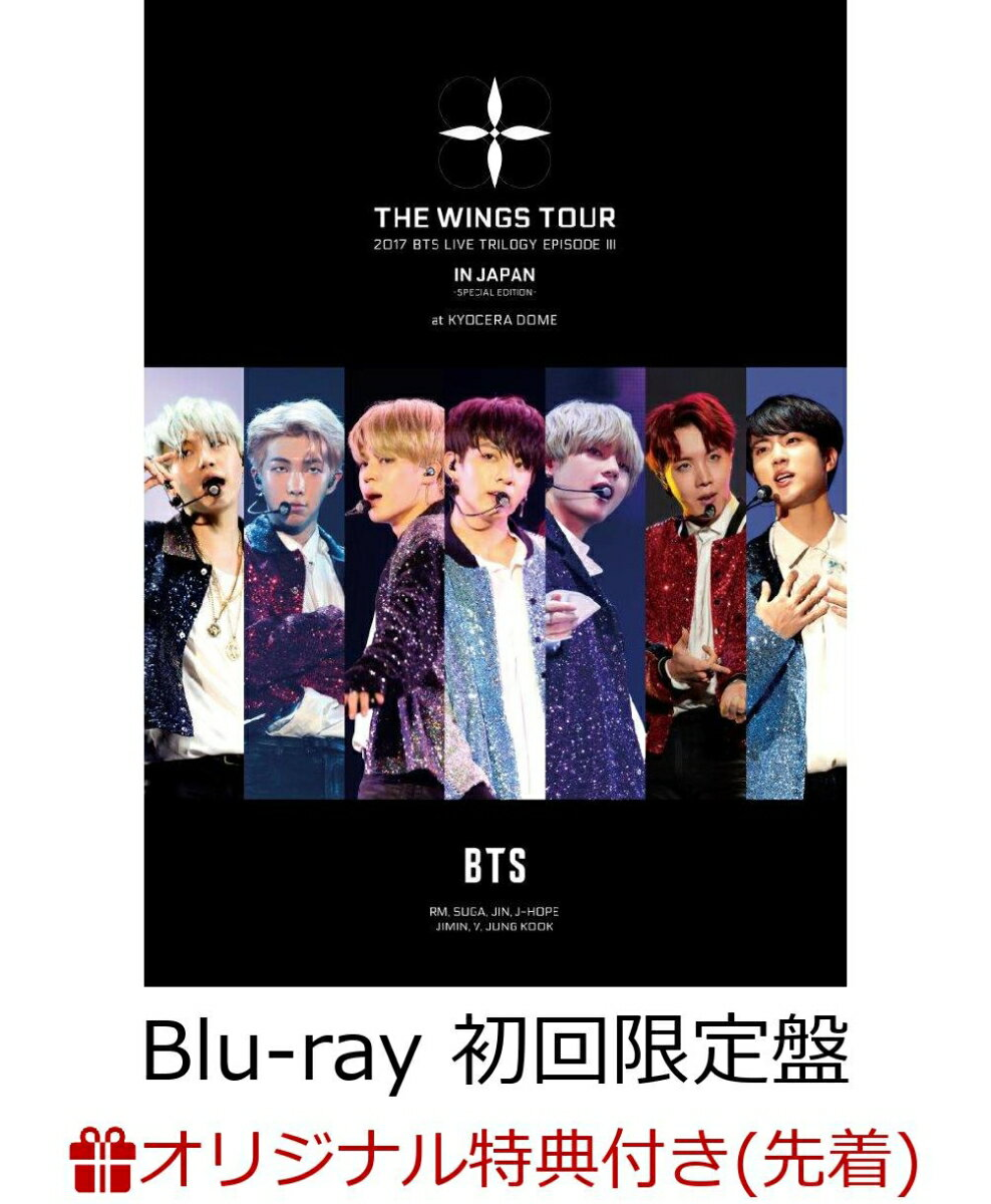 【楽天ブックス限定先着特典】2017 BTS LIVE TRILOGY EPISODE 3 THE WINGS TOUR IN JAPAN 〜SPECIAL EDITION〜 at KYOCERA DOME(初回限定盤)(B2ポスター付き)【Blu-ray】 [ BTS(防弾少年団) ]