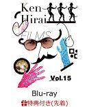 【先着特典】Ken Hirai Films Vol.15【Blu-ray】(オリジナルポストカードカレンダー)