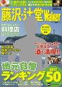 藤沢・辻堂Walker 地元の遊び&グルメ情報満載! (ウォーカームック)
