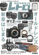 カメラホリック レトロ Vol.1