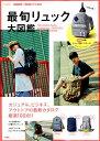 最旬リュック大図鑑 (e-MOOK smart+mini特別編集)