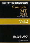 臨床検査技師国家試験解説集 Complete+ MT 2018 Vol.2 臨床生理学