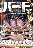 バード最凶雀士VS天才魔術師(1)