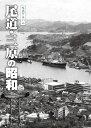 写真アルバム 尾道・三原の昭和 [ 森重 彰文 ]
