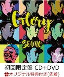【楽天ブックス限定先着特典】GLORY (初回限定盤 CD+DVD) (ステッカー付き)