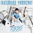 1936 〜your songs 2〜