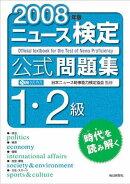 ニュース検定公式問題集1・2級(2008年版)