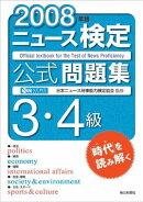 ニュース検定公式問題集3・4級(2008年版)